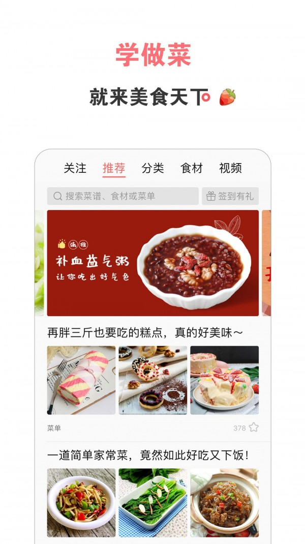 美食书app