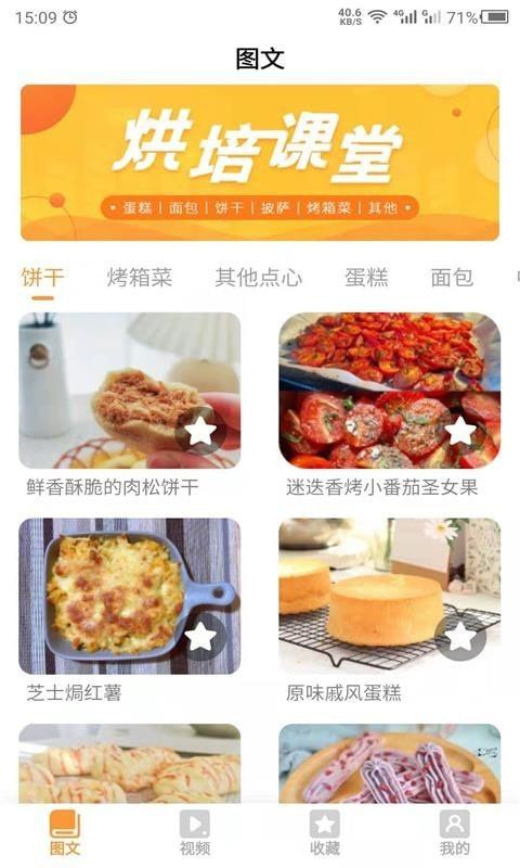云川烘培app