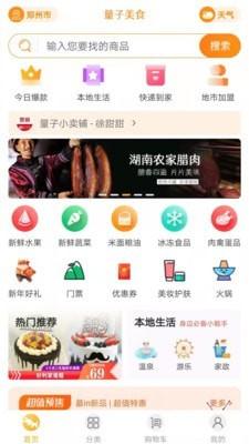 量子美食app