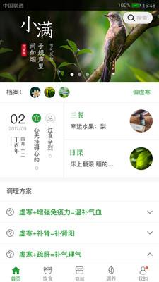 过日子app