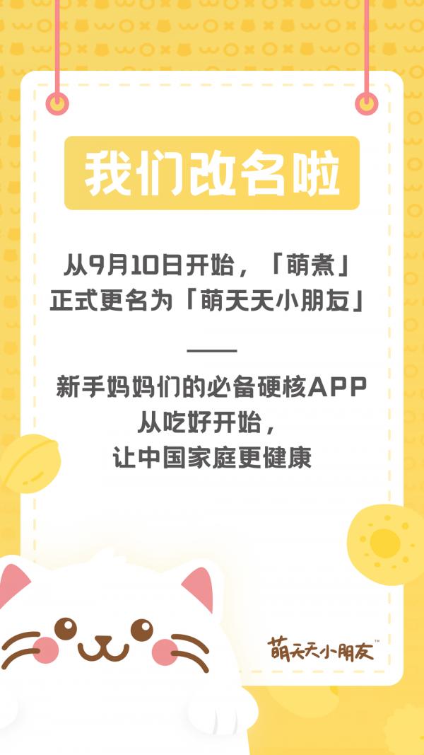 萌酱酱选app