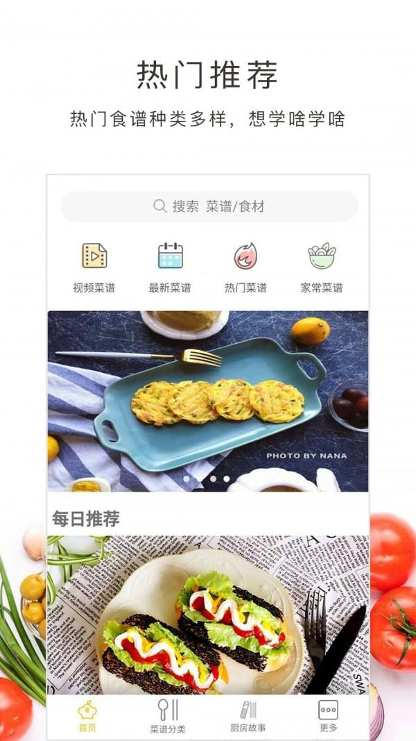 牛人做饭app