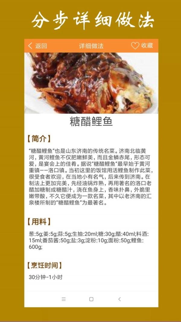 美食家常菜谱app