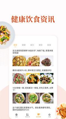 家常菜集app