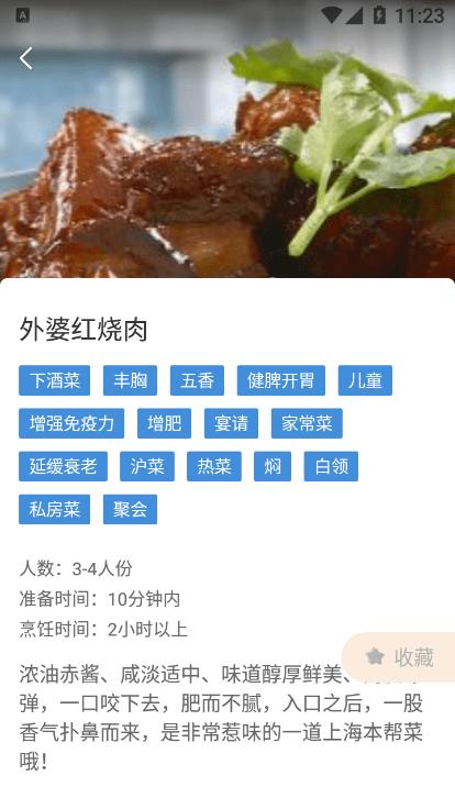幸运菜品安卓版 V1.0