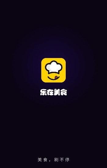乐在美食安卓版 V1.1.3.0
