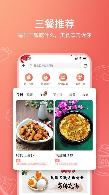 美食杰安卓版 V7.4.3