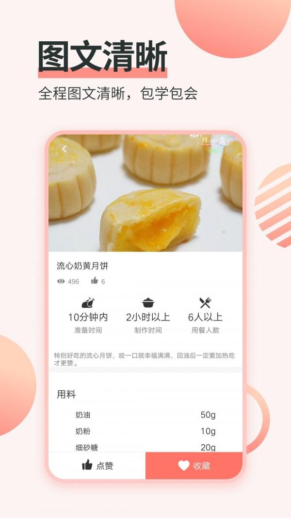 做菜菜谱安卓版 V1.0.7