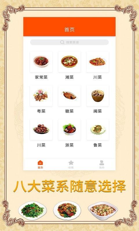 海悦家用菜谱安卓版 V1.0.2