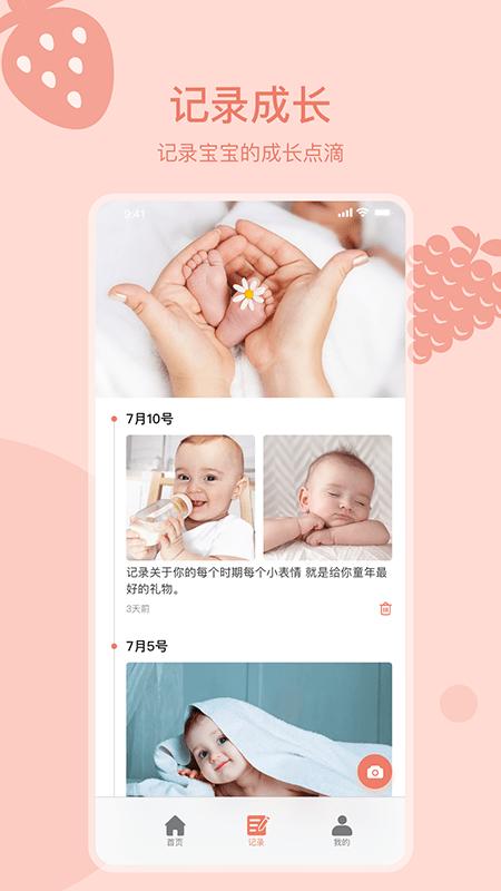 宝宝菜谱安卓版 V1.0