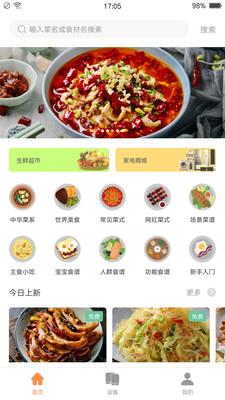 掌厨智能菜谱安卓版 V1.1.9