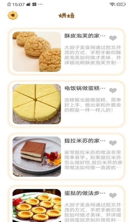 美食教程安卓版