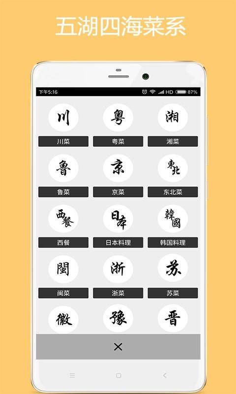 家常菜美食菜谱app