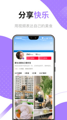 好豆菜谱app