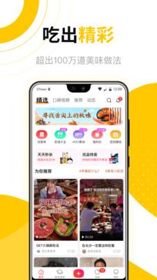 美食杰app