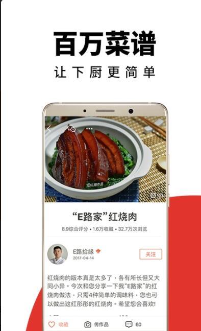 下厨房网app