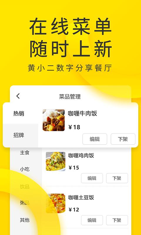 黄小二分享餐厅安卓版