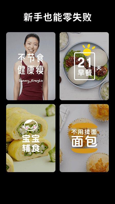 懒饭美食app