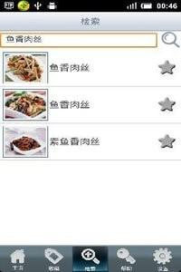 大众菜谱安卓版