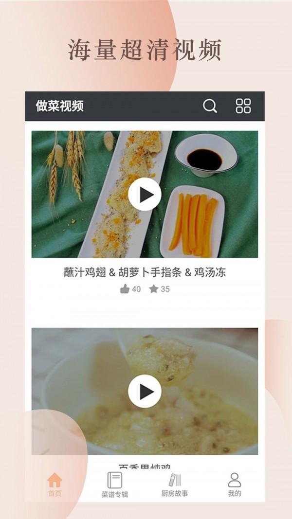 做菜视频安卓版
