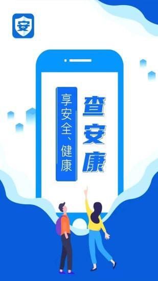 查安康app
