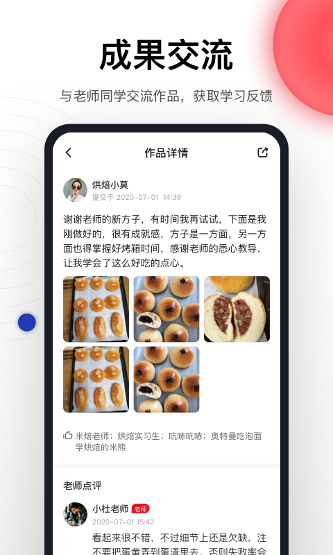 米焙app
