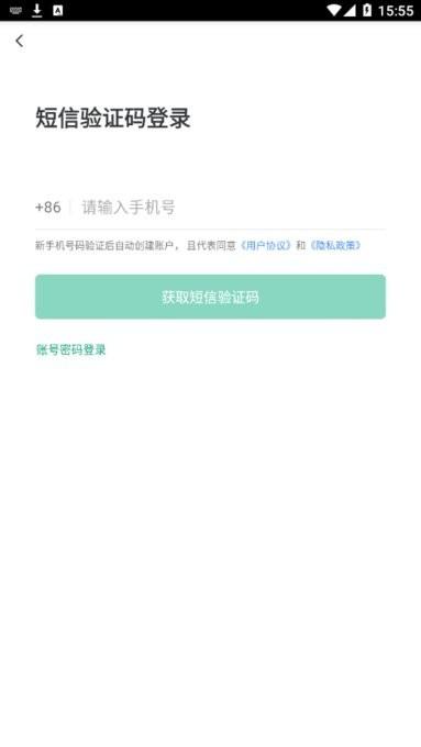 星城食安app