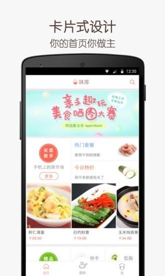 味库美食app