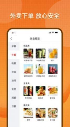 智慧餐饮服务安卓版