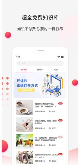 魔胴健康app