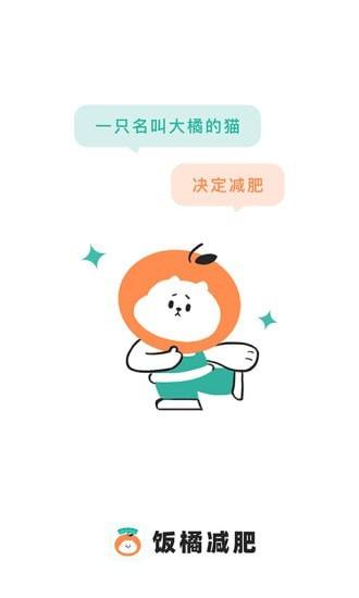 饭橘减肥app