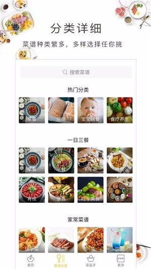 早餐菜谱app