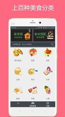 美食厨房app