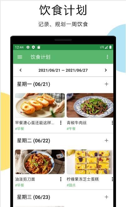 二荆条app
