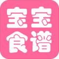 布丁宝宝食谱app