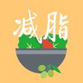 减脂餐app