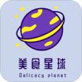 美食星球app