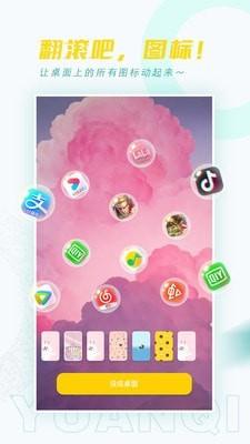 元气桌面app