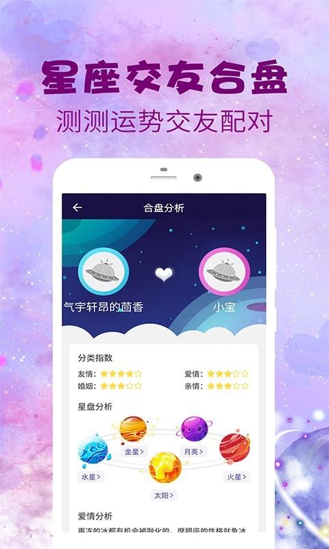 学测星座app