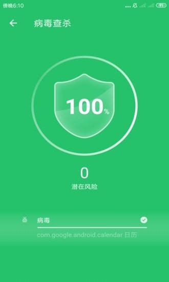优优清理app