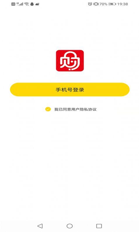 衣食购APP 1.0.0 安卓版