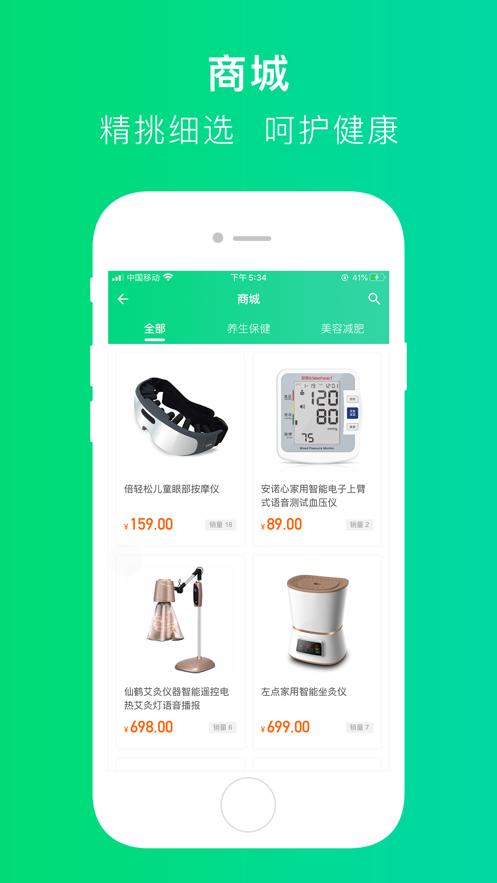 五品康养安卓版app