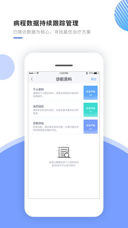 迈动患者安卓版app