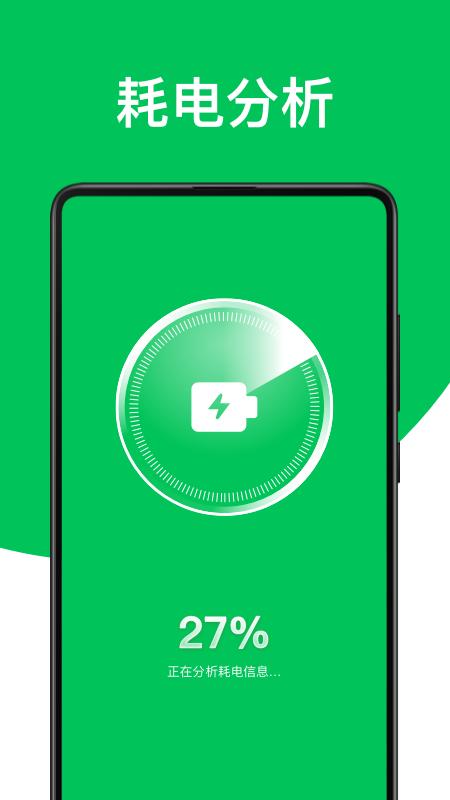 绿色电池管家安卓版