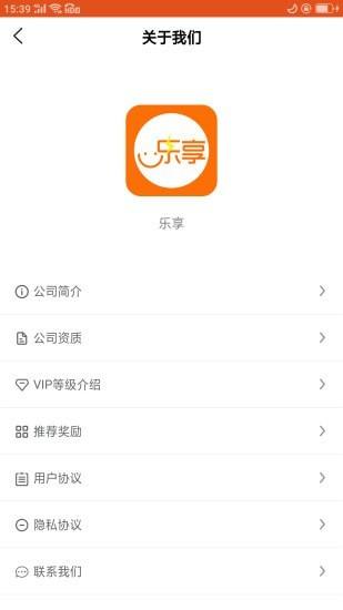 趣电宝安卓版app