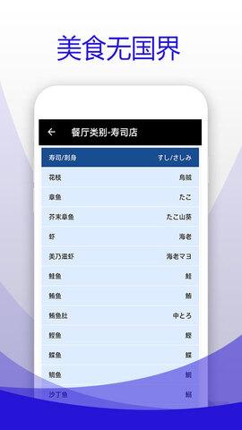 日本食物字典v1.0 安卓版