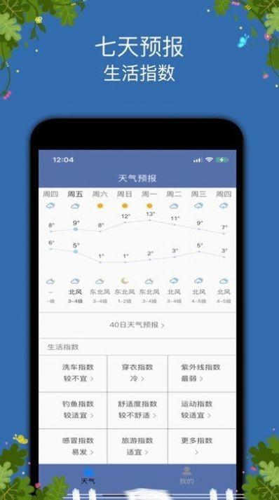 时时天气预报安卓版