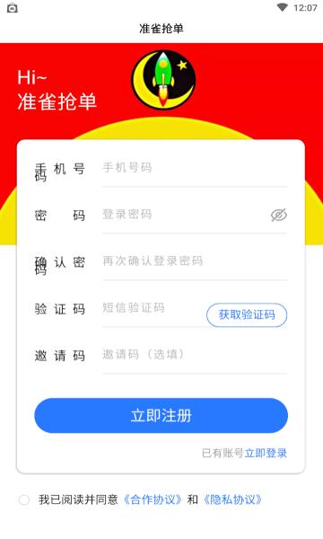 准雀抢单app