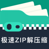极速ZIP解压缩