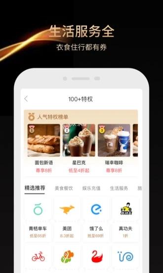 小象省钱花app